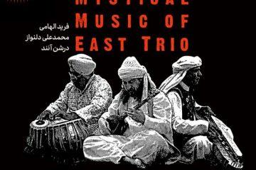 موسیقی عرفانی شرق